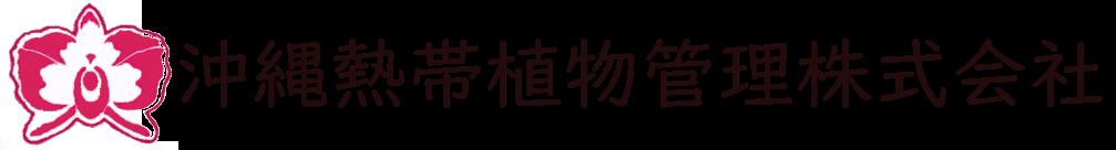沖縄熱帯植物管理株式会社